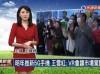 """王雪红:2021年VR新品""""会让外界惊艳"""" 并有新款手机发布"""