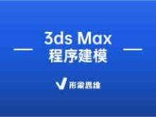 3ds Max程序建模 | 3ds Max程序建模是什么意思?