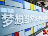 科技赋能 洞见未来 2020未来媒体高峰论坛暨梦想当然5G-MR全媒体基地启动式在京举行