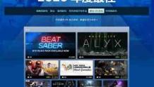 《半衰期:爱莉克斯》成为Steam 2020年收入最高的VR独占游戏