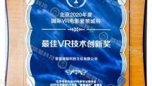 """首望体验科技喜提""""2020年度国际VR电影紫禁城杯""""四项大奖"""