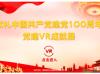 VR智慧党建成就展,献礼中国共产党建党100周年