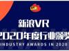 新浪VR2020年度优秀 AR 设备:MAD Gaze GLOW Plus