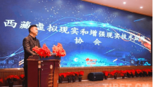 西藏虚拟现实和增强现实技术应用协会揭牌