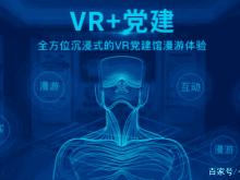 """让红色历史""""活起来"""" VR让党建教育身临其境"""