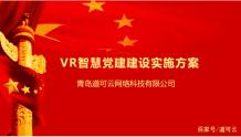 VR智慧党建建设实施方案