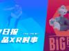 87日报:《生化危机7》VR玩家破100万;超级无敌掌门狗AR体验发布