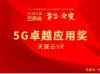 2020金屏奖|号百-天翼云VR荣获5G卓越应用奖