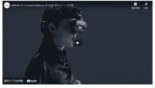 """佳能在视频中展示企业级AR/VR头显 """"MREAL S1"""""""