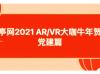 青亭网2021 AR/VR大咖牛年贺岁——党建篇