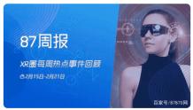 87周报:FB将发布配合AR眼镜的手表;JVC下月推出企业级XR头显
