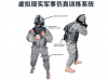 虚拟现实军事训练仿真系统解决方案