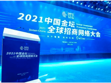 """引入VR技术,江苏金坛启用""""永远在线""""的全球招商平台"""