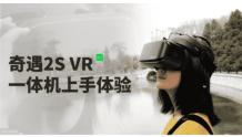 便携IMAX影院,来自未来的产品,爱奇艺奇遇2S VR眼镜体验