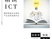 中国信通院联合发布《虚拟(增强)现实白皮书》