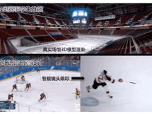 冬奥赛场首次使用交互式VR观赛