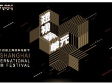 官宣!上海国际电影节短视频单元VR入围片单公布
