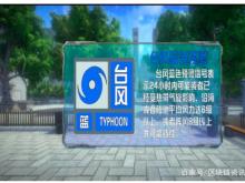 """台风天来袭,第九星球""""台风来了""""VR科普带你直击台风眼!"""