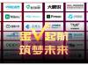 大咖云集!中国XR产业最顶级年度盛会即将启幕