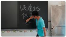 科技智慧同党行-VR虚拟体验走进支教课堂