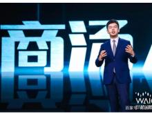 商汤CEO徐立:AI打破虚实世界次元壁